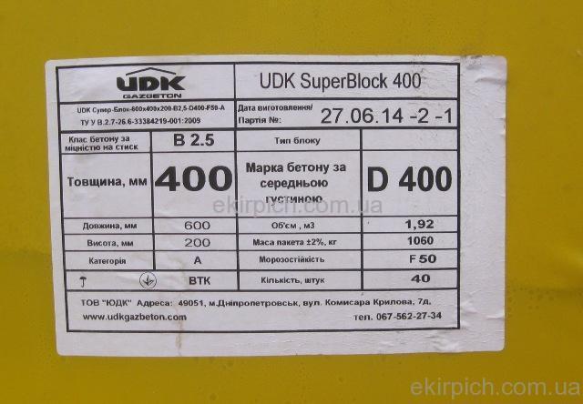 Газобетон UDK  D400