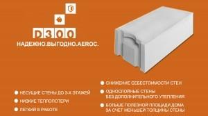 aeroc D300
